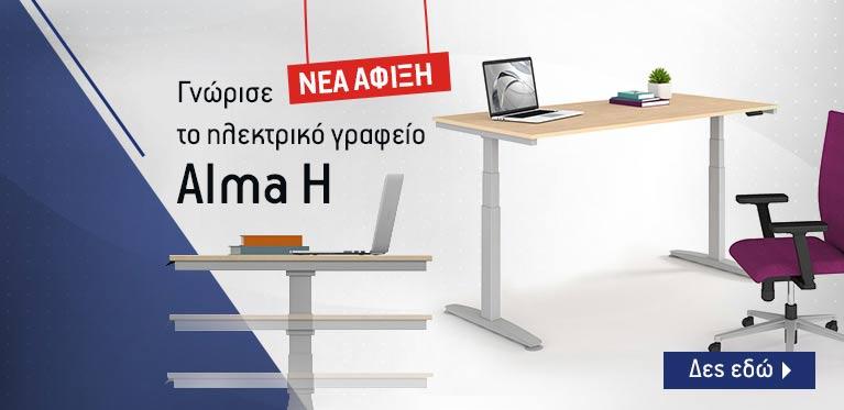 Ηλεκτρικό γραφείο ALMA H